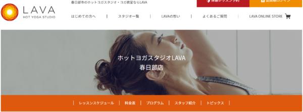 LAVA 春日部店