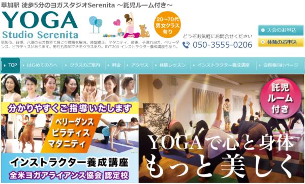 ヨガスタジオSerenita
