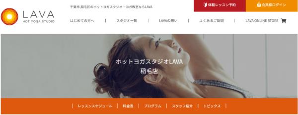 ホットヨガスタジオLAVA 稲毛店