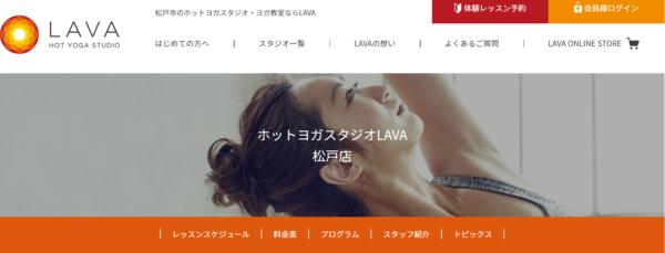 ホットヨガスタジオLAVA 松戸店