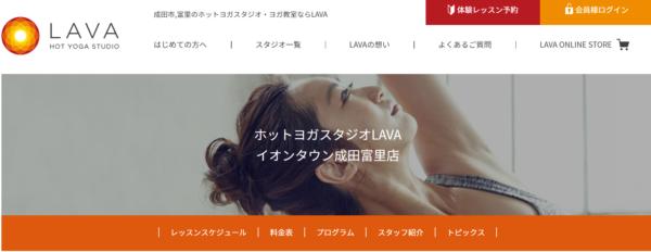 LAVA イオンタウン成田富里店
