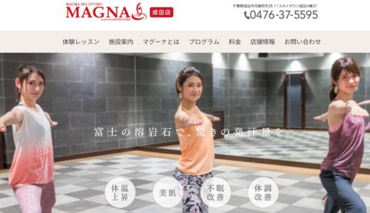 『成田』のヨガ・ホットヨガ3店を徹底比較!料金が安いのは?おすすめは?