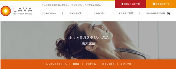 ホットヨガスタジオLAVA 東大宮店