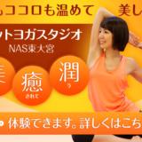 ホットヨガスタジオNAS 東大宮店