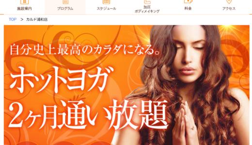 『浦和』のヨガ・ホットヨガ6店を徹底比較!料金が安いのは?おすすめは?