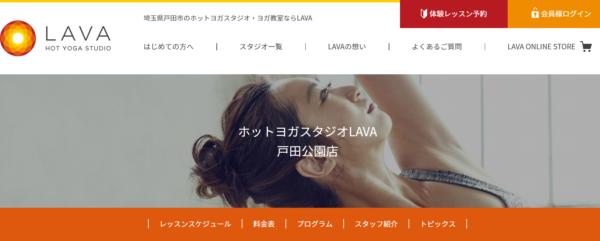 ホットヨガスタジオLAVA 戸田公園店
