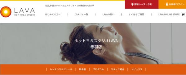 ホットヨガスタジオLAVA 赤羽店