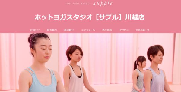 ホットヨガスタジオsupple 川越店