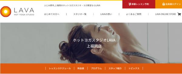 LAVA 上福岡店