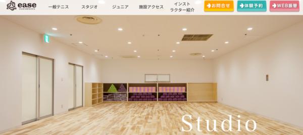 studio & tennisease