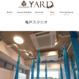YARD 亀戸スタジオ