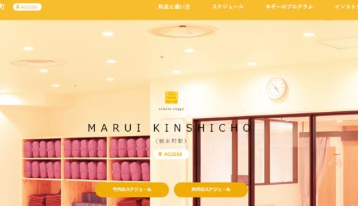 『錦糸町』のヨガ・ホットヨガ6店を徹底比較!料金が安いのは?おすすめは?