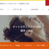 ホットヨガスタジオLAVA 御茶ノ水店
