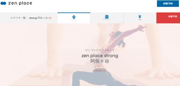 zen place阿佐ヶ谷店