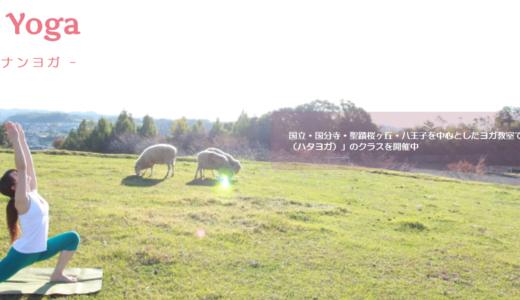 『聖蹟桜ヶ丘』のヨガ・ホットヨガ3店を徹底比較!料金が安いのは?おすすめは?