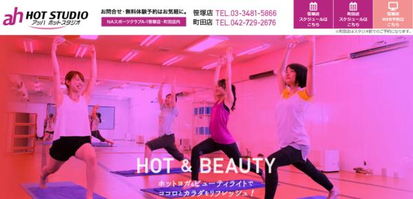 ah HOT STUDIO 笹塚店