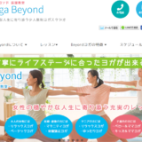 yoga Beyond 荻窪教室