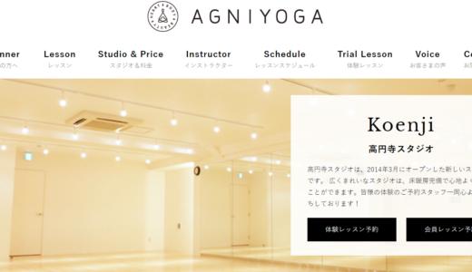 『高円寺』のヨガ・ホットヨガ5店を徹底比較!料金が安いのは?おすすめは?
