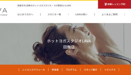 『田無』のヨガ・ホットヨガ3店を徹底比較!料金が安いのは?おすすめは?