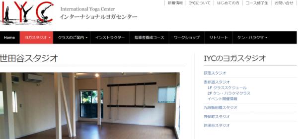 IYC(インターナショナルヨガセンター) 世田谷スタジオ