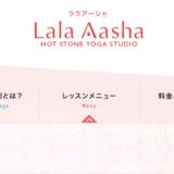 溶岩ホットヨガスタジオLala Aasha 経堂スタジオ