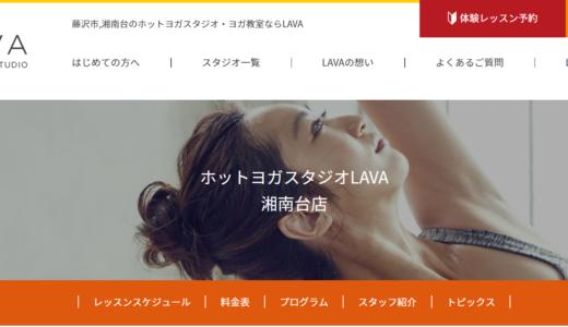 『湘南台駅』のヨガ・ホットヨガ3店を徹底比較!料金が安いのは?おすすめは?