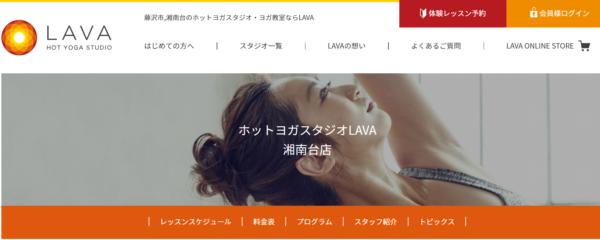 ホットヨガスタジオLAVA 湘南台店