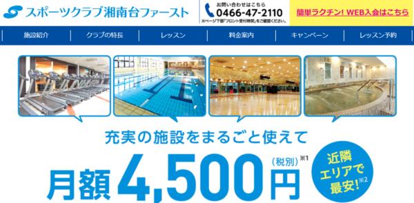 スポーツクラブ湘南台ファースト