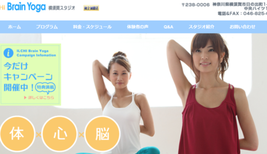 『横須賀中央駅』のヨガ・ホットヨガ5店を徹底比較!料金が安いのは?おすすめは?