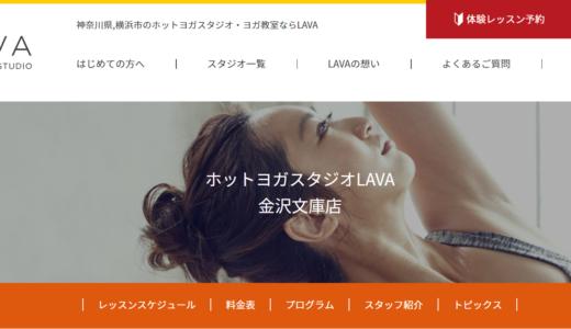『金沢文庫駅』のヨガ・ホットヨガ4店を徹底比較!料金が安いのは?おすすめは?