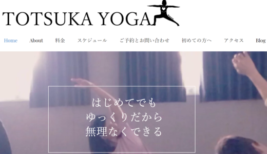 『戸塚駅』のヨガ・ホットヨガ6店を徹底比較!料金が安いのは?おすすめは?