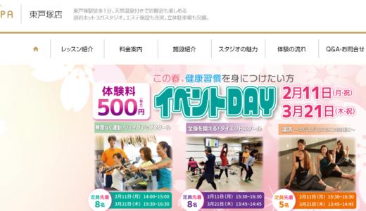 『東戸塚駅』のヨガ・ホットヨガ4店を徹底比較!料金が安いのは?おすすめは?