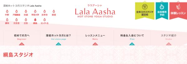 溶岩ホットヨガスタジオLala Aasha 綱島スタジオ
