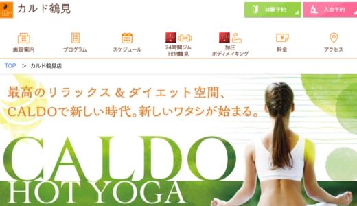 『鶴見駅』のヨガ・ホットヨガ6店を徹底比較!料金が安いのは?おすすめは?