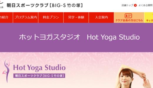 『竹ノ塚駅』のヨガ・ホットヨガ3店を徹底比較!料金が安いのは?おすすめは?