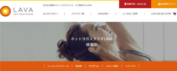 ホットヨガスタジオLAVA 綾瀬店