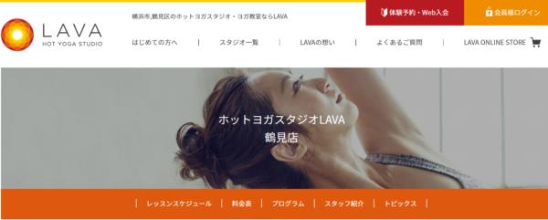 ホットヨガスタジオLAVA 鶴見店