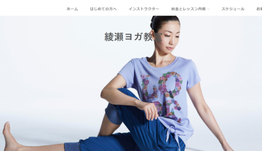 『綾瀬駅』のヨガ・ホットヨガ3店を徹底比較!料金が安いのは?おすすめは?