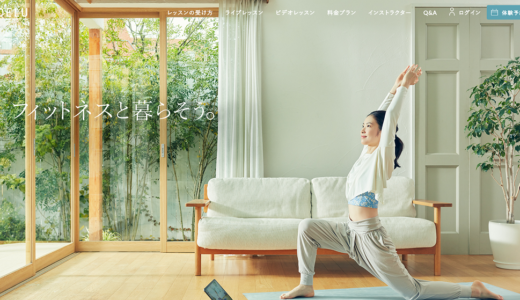 『SOELU』の評判は?自宅でオンラインヨガやった感想!スタジオと比較してどう?